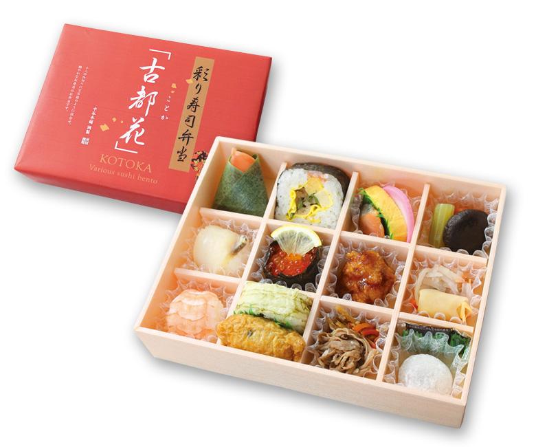 彩り寿司弁当「古都花(ことか)」